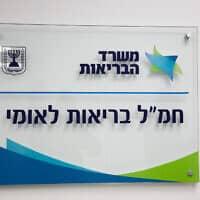 הכניסה לחמ״ל בריאות לאומי במשרד הבריאות (צילום: פלאש90)
