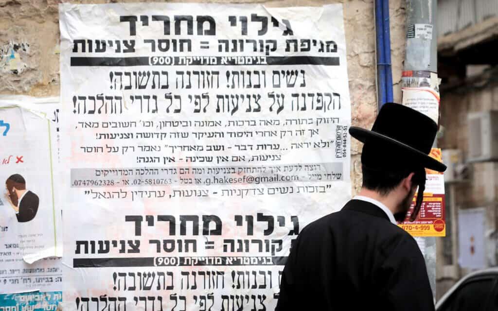 פשקוויל שנתלה בשכונת מאה שערים בירושלים, 31 במרץ 2020 (צילום: יוסי זמיר/פלאש90)