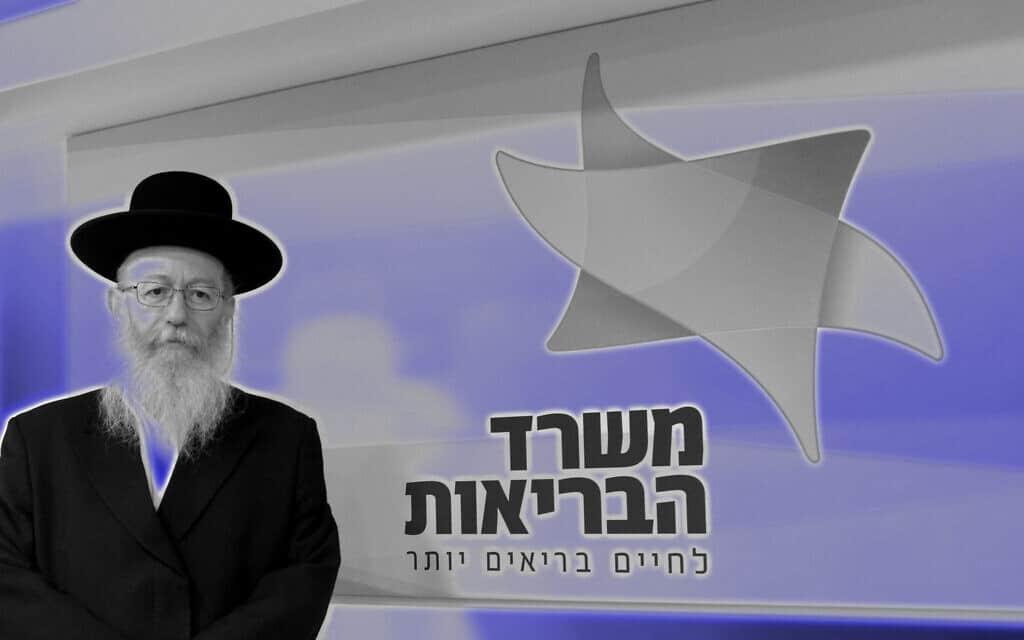 יעקב ליצמן בטקס החלפת השר במשרד הבריאות ב-20 במאי 2015 (צילום: עמוס בן-גרשום, לע״מ/עיבוד מחשב)