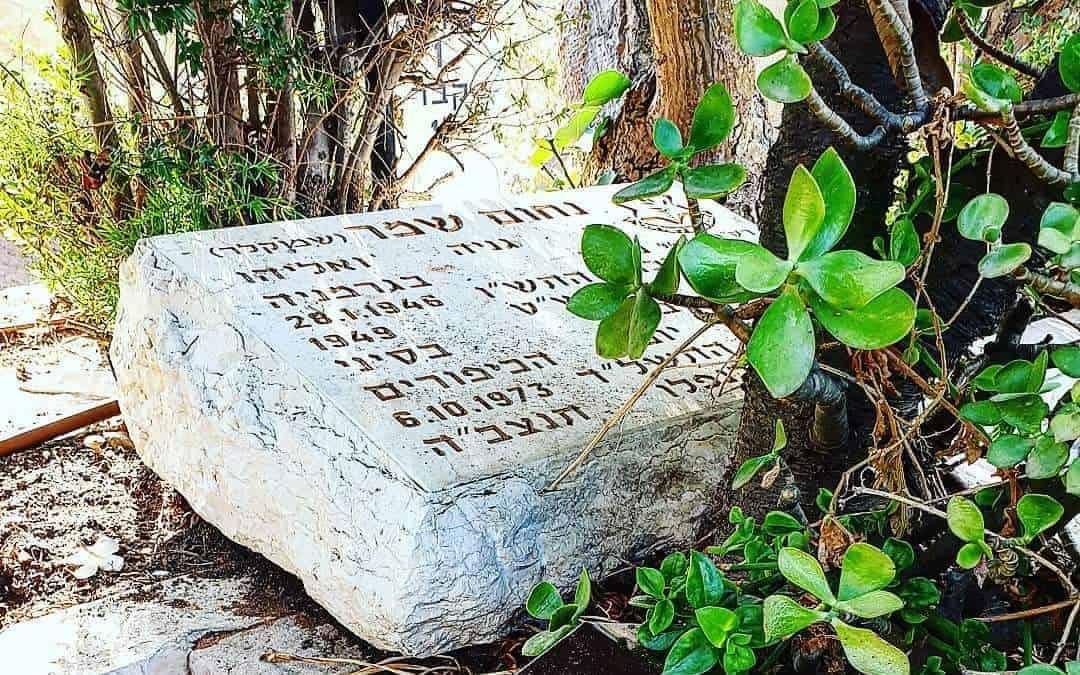 """הקבר של נחום שמר ז""""ל"""