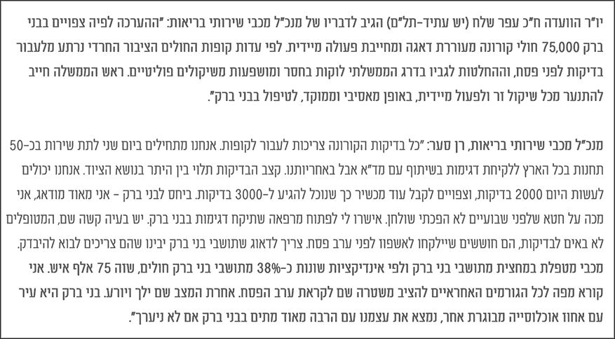 הציטוט השגוי בהודעה כפי שפורסמה באתר הכנסת, נכון ל-6 באפריל 2020