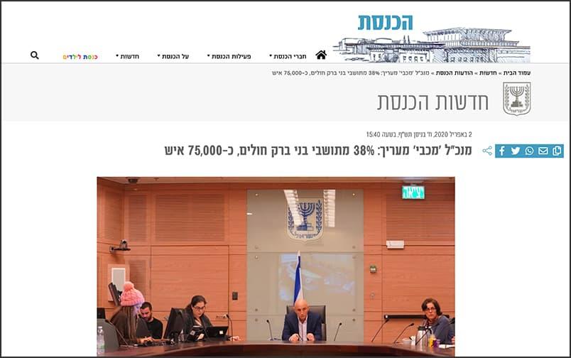 ההודעה הרשמית והשגויה באתר הכנסת, נכון ל-6 באפריל 2020 (צילום: צילום מסך)