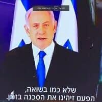 נתניהו זיהה בזמן, צילום מסך מנאום יום השואה של נתניהו