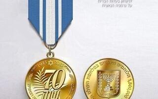 המדליה של המוזיאון