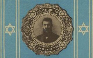 כרטיס ברכה לראש השנה עם דיוקנו של תאודור הרצל משנות ה-40 (צילום: מוזיאון ישראל)