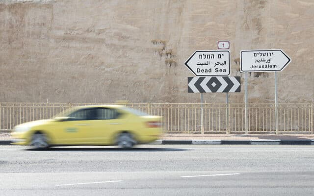 כביש 1 ליד מצפה יריחו (צילום: Sraya Diamant/Flash90)