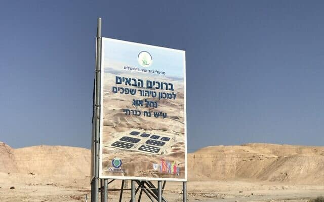 שלט בכניסה למכון טיהור שפכים בנחל אוג (צילום: אמיר בן-דוד)