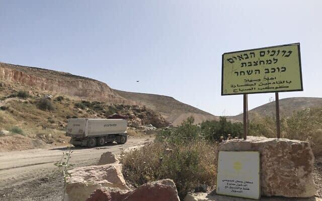 הכניסה למחצבת כוכב השחר בגדה המערבית (צילום: אמיר בן-דוד)