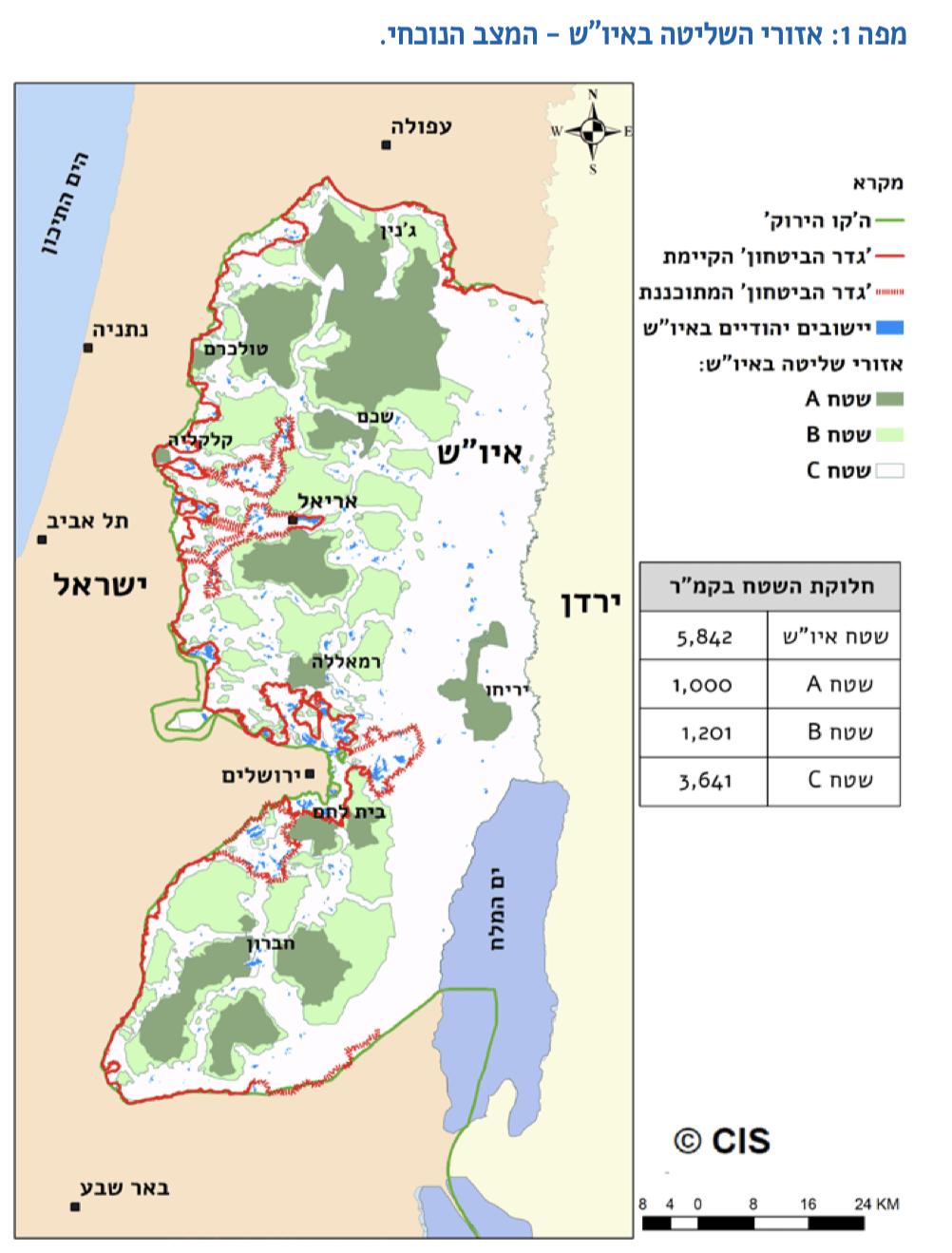 מפת אזורי השליטה באיו״ש (צילום: מקור: מפקדים למען בטחון המדינה)