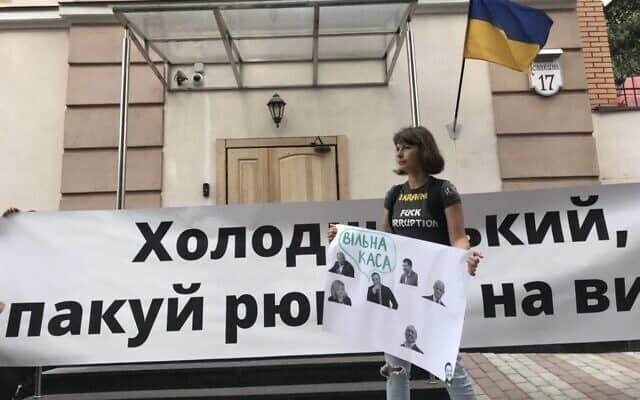 ראש המרכז לפעולה נגד שחיתות באוקראינה, דריה קלניוק, מפגינה מחוץ למשרד התובע המיוחד לענייני שחיתות כדי לתבוע את התפטרותו של העומד בראשו, נזאר חולודניצקי, 17 ביולי 2018 (צילום: Courtesy)