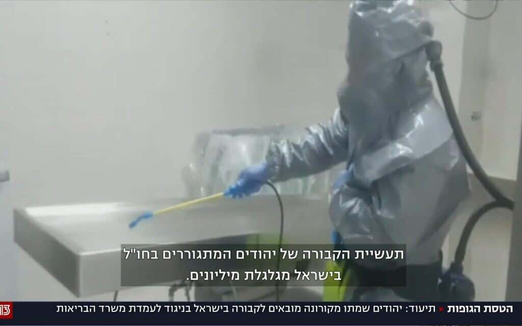 """תיעוד: יהודים שמתו בחו""""ל מקורונה מובאים לקבורה בישראל', צילום מסך מחדשות 13"""