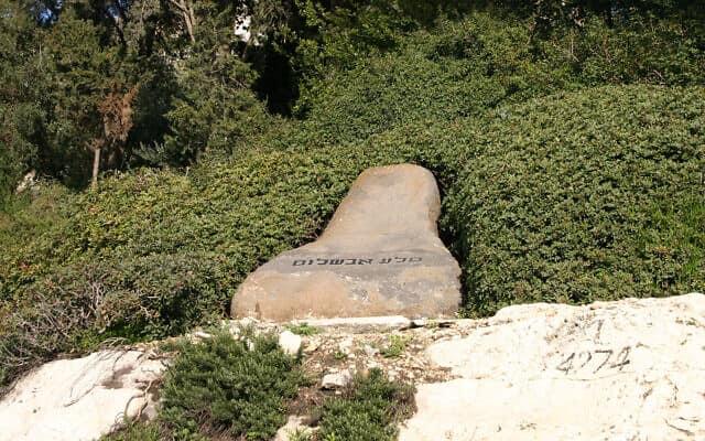 גלעד אבן לזכר סרן אבשלום סלע שנהרג על ידי הכוחות הירדניים בירושלים ב-1962 (צילום: שמואל בר-עם)