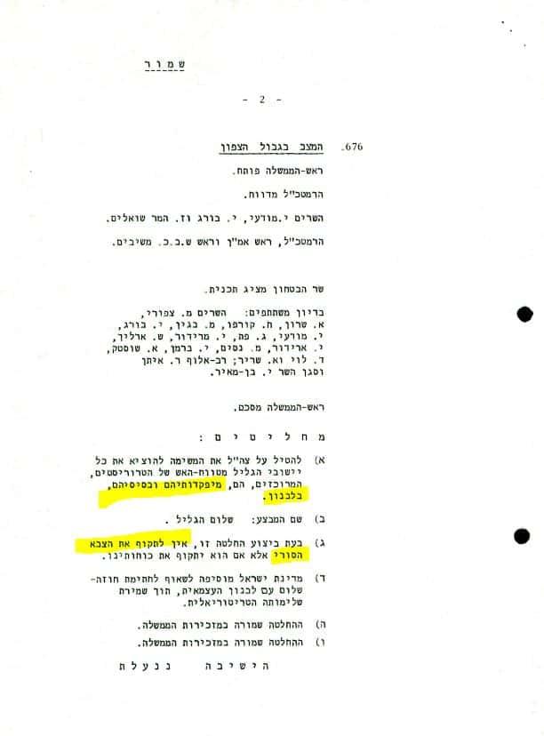 פרוטוקול ישיבת ממשלה 5.6.82, יציאה למלחמת שלום הגליל