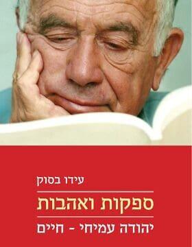 """עטיפת הספר """"ספקות ואהבות"""""""