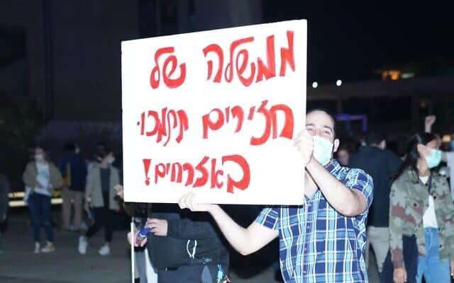 הפגנת הסטודנטים (צילום: צילום: אור רוזנברג)