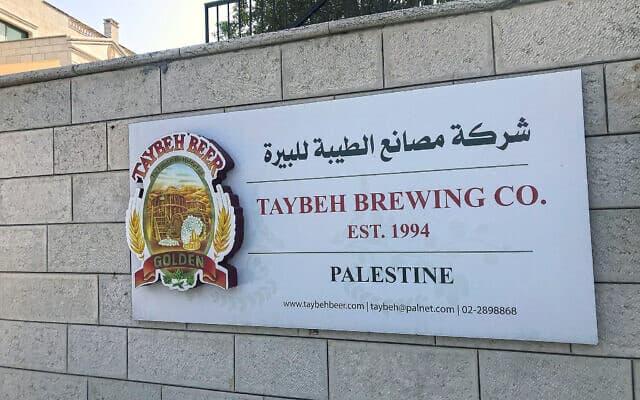 הכניסה למתחם של בירה טייבה (צילום: אמיר בן-דוד)