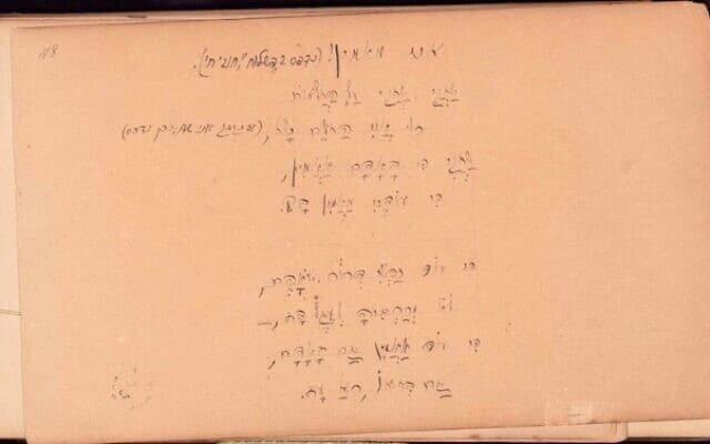 """השיר """"אני מאמין"""" בכתב ידו של שאול טשרניחובסקי"""
