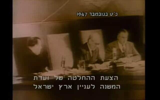 """צילום מסך מתוך סרטון ההצבעה על תכנית החלוקה באו""""ם"""