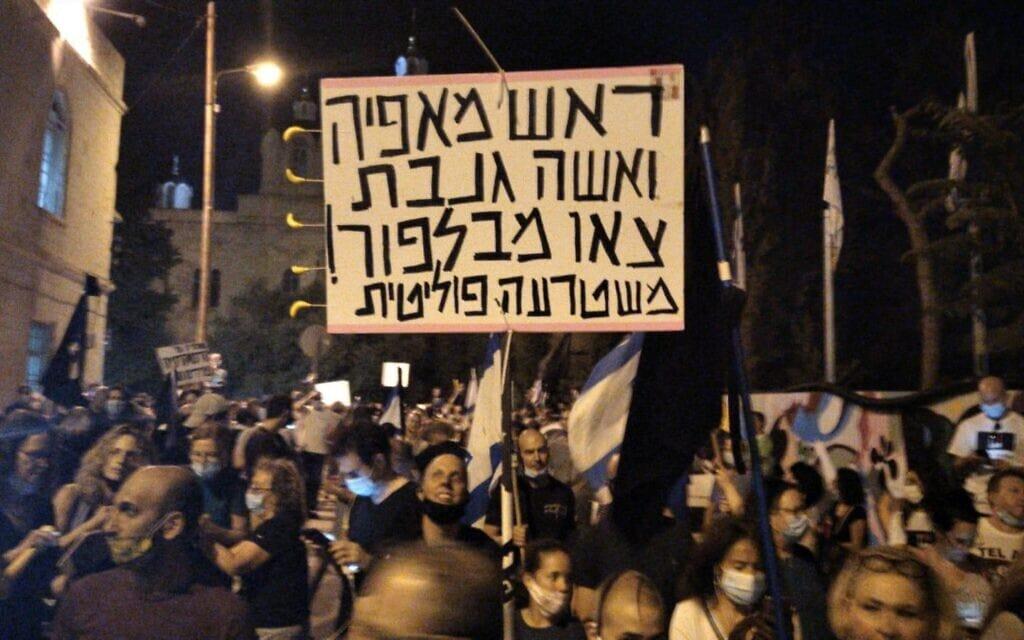 """מאות מפגינים ליד בית משפט שלום בירושלים, דורשים לשחרר את תא""""ל (במיל.) אמיר השכל במקביל לדיון בעניינו, 27 ביוני 2020 (צילום: מחאת הדגלים השחורים)"""