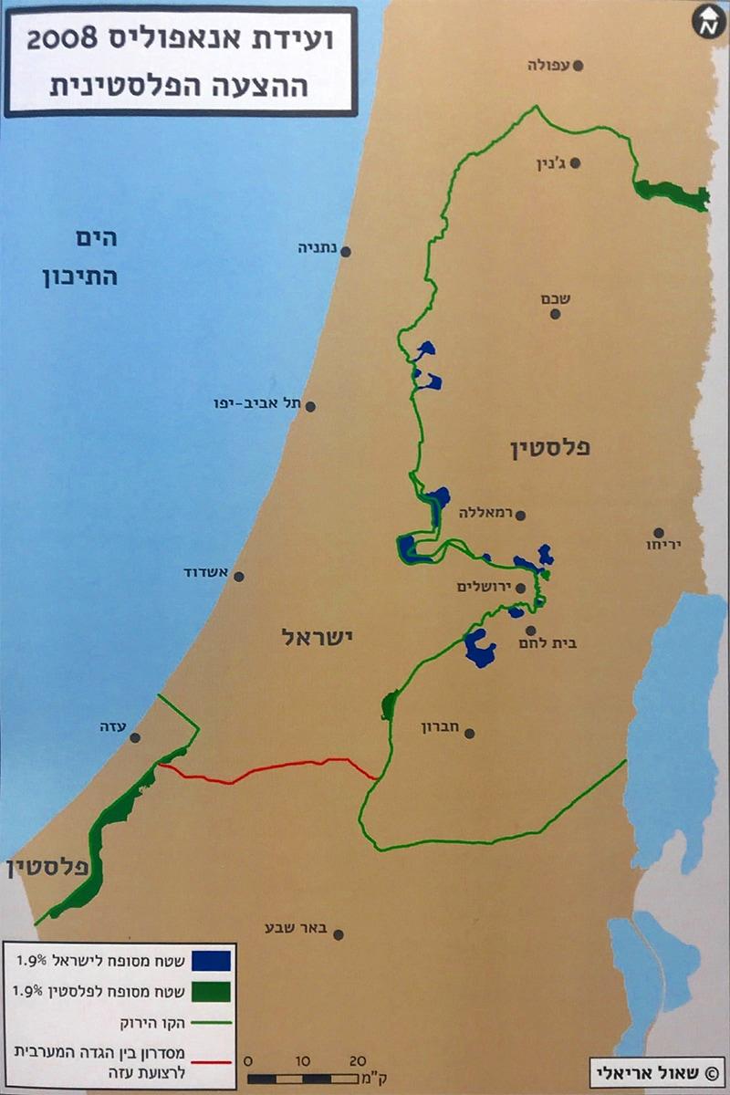 מפה 1: ועידת אנאפוליס 2008 ההצעה הפלסטינית (צילום: שאול אריאלי)