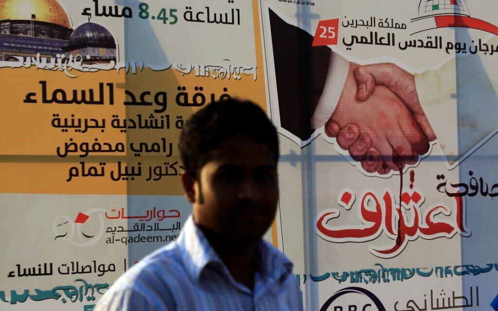שילוט חוצות בבחריין מתנגדים לנורמליזציה עם ישראל (צילום: AP Photo/Hasan Jamali)