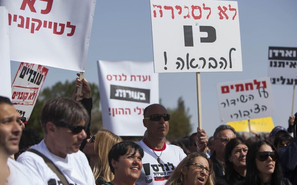 .הפגנות עובדי רשות השידור מול הכנסת, מרץ 2014 (צילום: Yonatan Sindel/Flash90)
