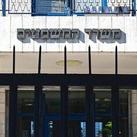משרד המשפטים בירושלים (צילום: יוסי זמיר/פלאש90)