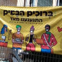 שלט בכניסה לגימנסיה רחביה בירושלים, ב-29 במאי 2020 (צילום: יונתן זינדל/פלאש90)