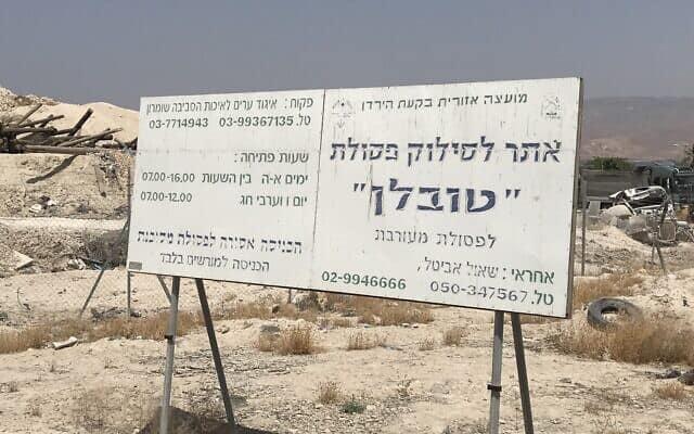 אתר הפסולת טובלן בצפון בקעת הירדן (צילום: אמיר בן-דוד)