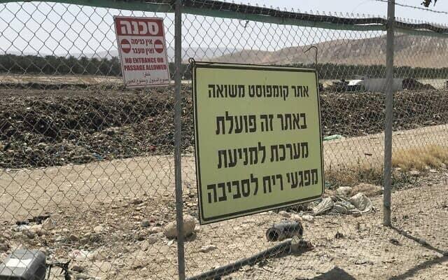 הכניסה לאתר הפסולת של קומפוסט אור, ליד משואה שבבקעת הירדן (צילום: אמיר בן-דוד)