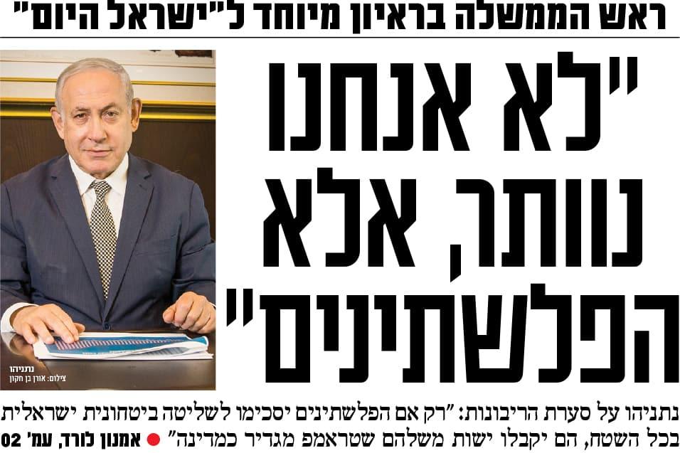 ראיון עם בנימין נתניהו בערב שבועות בישראל היום. 28 במאי 2020