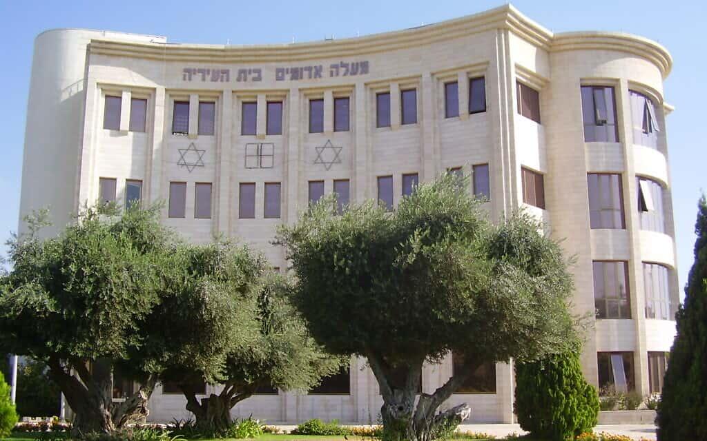 """בית העירייה במעלה אדומים (צילום: ד""""ר אבישי טייכר/ויקיפדיה)"""
