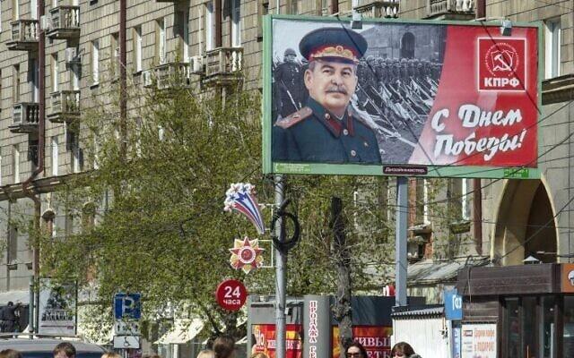 אילוסטרציה: כרזה עם דיוקנו של הרודן הסובייטי מתקופת מלחמת העולם השנייה יוסיף סטלין, בחסות סניף מקומי של המפלגה הקומוניסטית, לציון יום הניצחון בנובוסיבירסק, 5 במאי 2016 (צילום: AP/אילנר סלחייב)