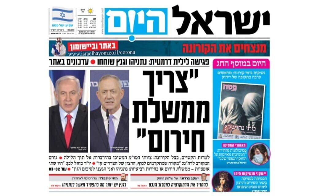 צילום שער ישראל היום, גיליון 14.4.2020
