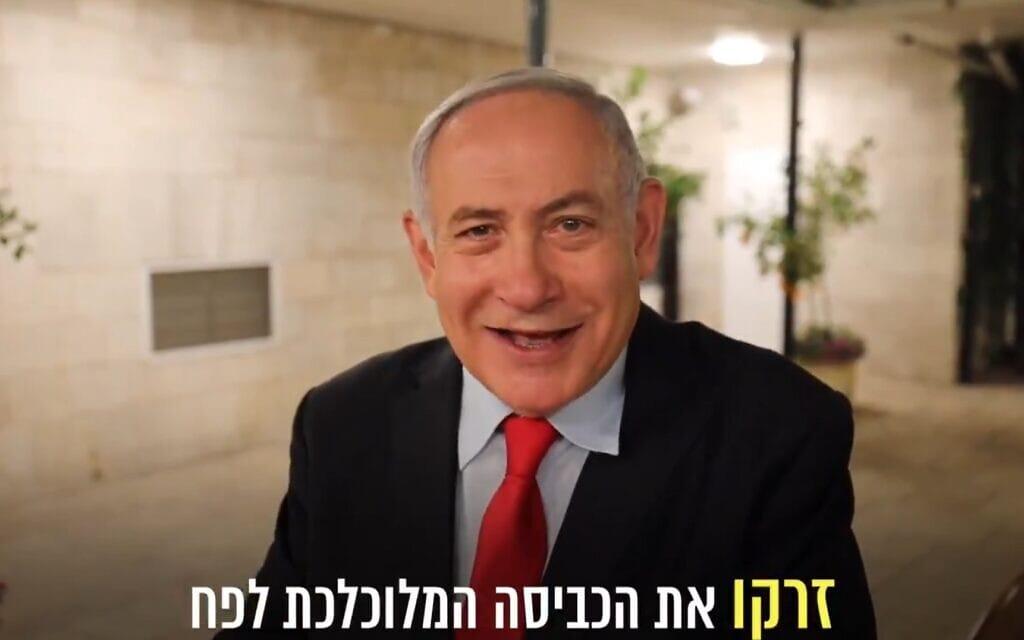 צילום מסך מתוך סרטון פייסבוק של ראש הממשלה בנימין נתניהו, 14.6.2020