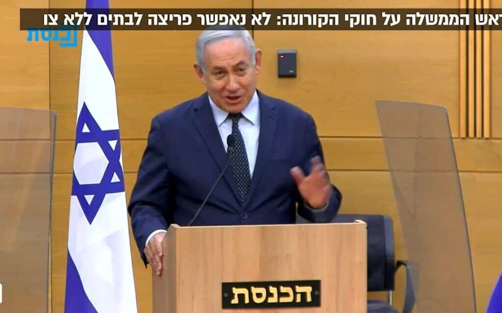 הצהרת נתניהו לגבי תקנת הפריצה לבתים ללא צו, צילום מסך מערוץ הכנסת