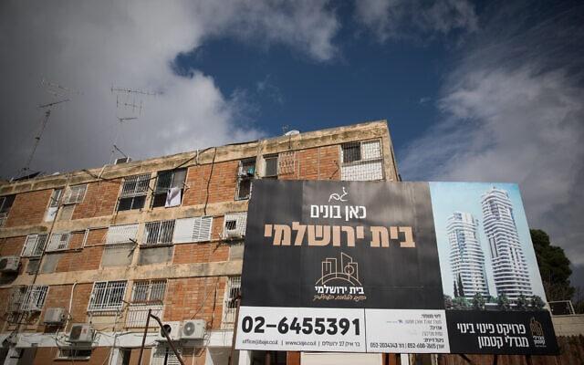 אילוסטרציה, פרויקט פינוי בינוי בשכונת קטמון בירושלים, ארכיון, ינואר 2020 (צילום: Hadas Parush/Flash90)