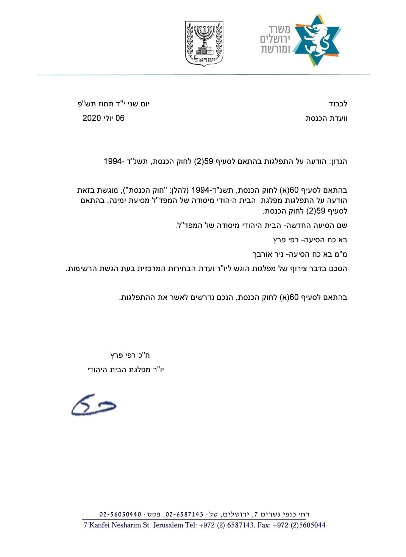 מכתבו של רפי פרץ לוועדת הכנסת, 6.7.2020