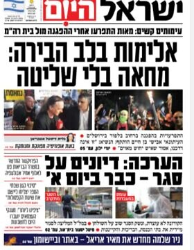 """שער """"ישראל היום"""", 15.7.2020"""