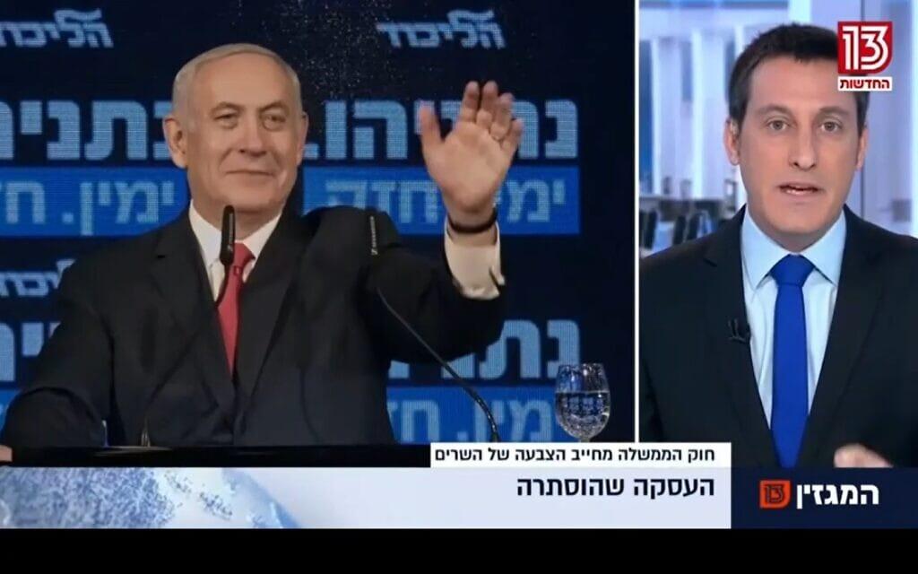 צילום מסך מערוץ 13, ברק רביד מדווח על התנהלות בעייתית של נתניהו
