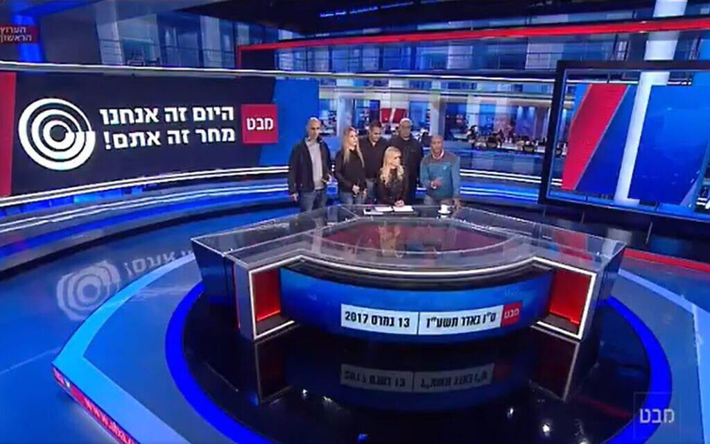 צילום מסך ממחאה בשידור במהדורת מבט של רשות השידור, 2017