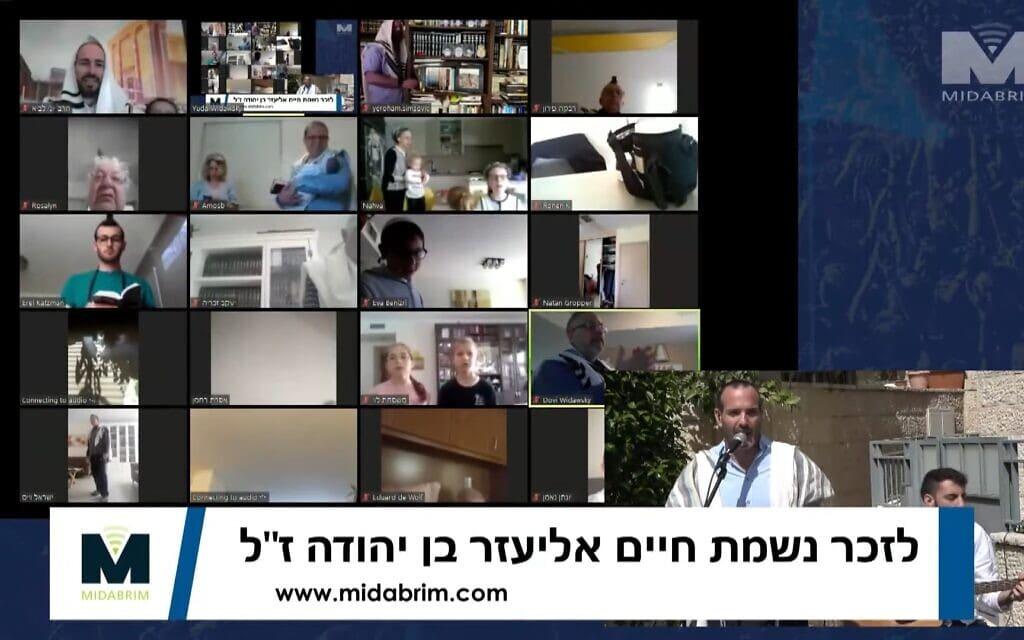 תפילה משותפת בזום, צילום מסך מתוך ערוץ 7