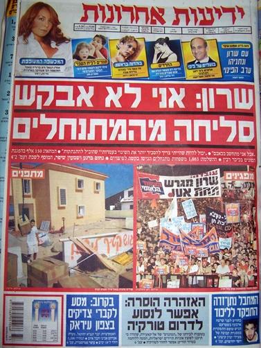 שער ידיעות אחרונות מה-12 באוגוסט 2005