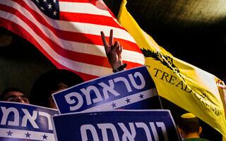 אילוסטרציה, כנס פוליטי למען טראמפ בירושלים, בחירות 2016, למצולמים אין קשר לנאמר (צילום: AP Photo/Tsafrir Abayov)