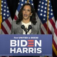 קמלה האריס (צילום: AP Photo/Carolyn Kaster)
