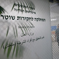 מחלקת החקירות הפנימיות של המשטרה בירושלים (צילום: Noam Renkin Fenton/Flash90)