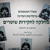 """שלטים הקוראים לצדק עבור איאד אל חלאק הודבקו בכניסה למח""""ש, ב-9 ביוני 2020 (צילום: יונתן זינדל/פלאש90)"""