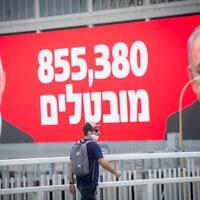 קמפיין חוצות נגד האבטלה במשק, יולי 2020 (צילום: Miriam Alster/Flash90)