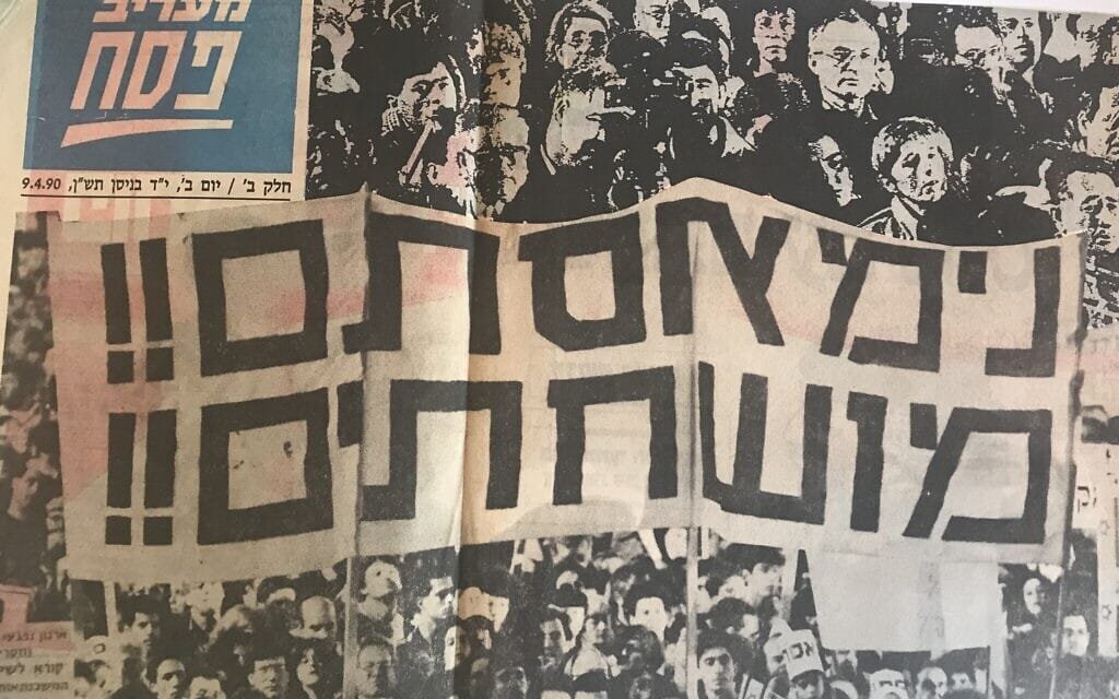 הפגנת הרבבות בכיכר מלכי ישראל ב-8 באפריל 1990, בעיתון מעריב (צילום: מעריב)