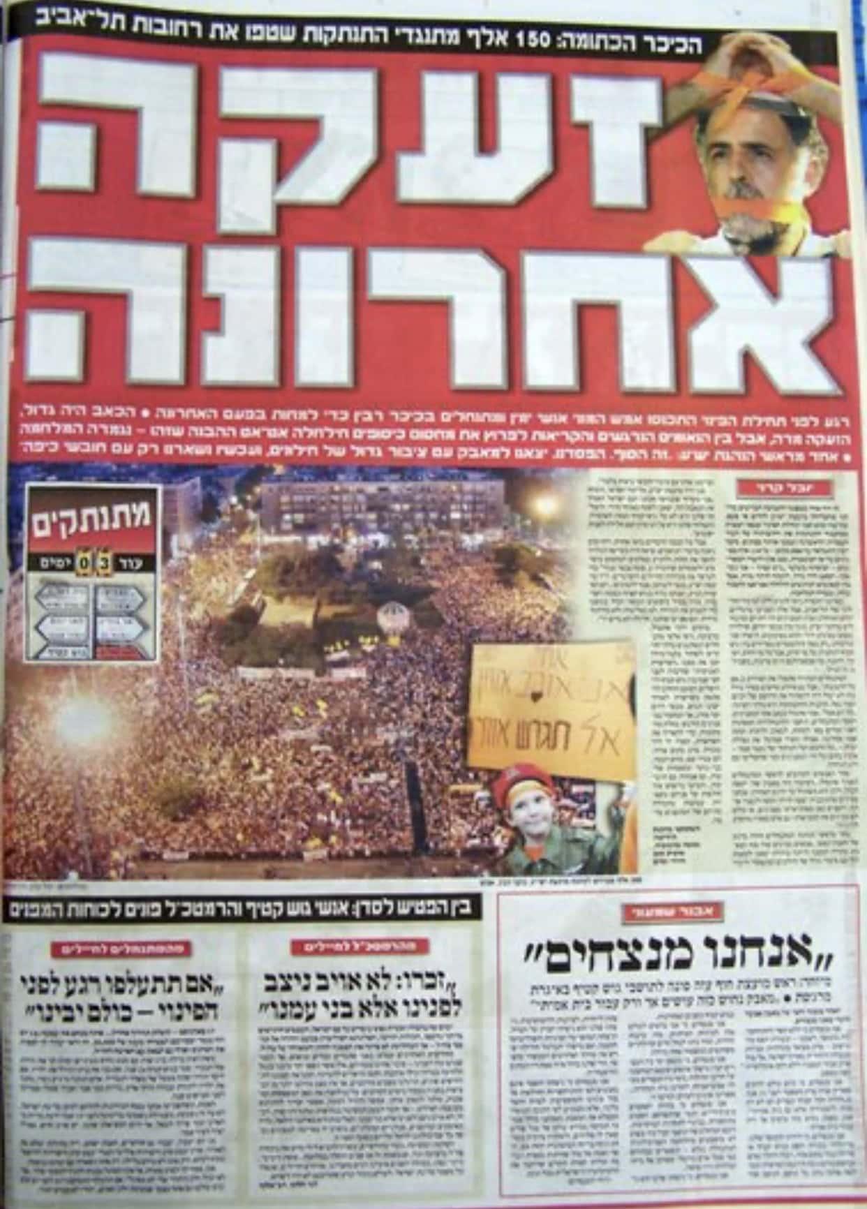 עמוד 2 בידיעות אחרונות, ב-12 באוגוסט 2005